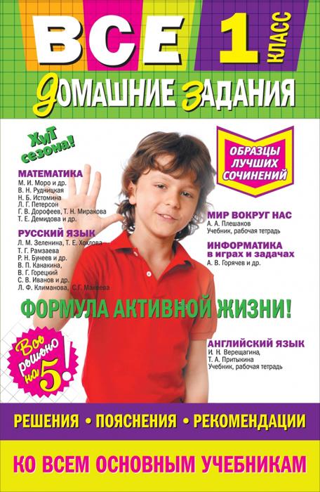 Все домашние задания. 1 класс. Решения, пояснения, рекомендации