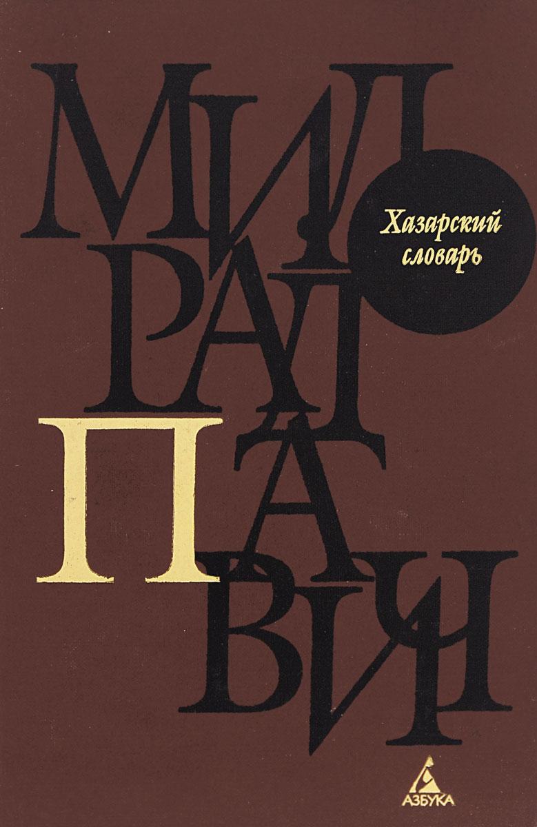Хазарский словарь. Мужская версия
