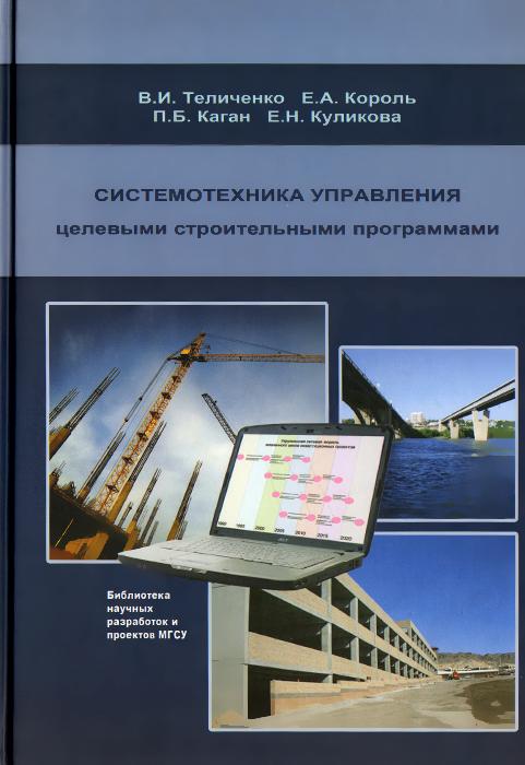 Системотехника управления целевыми строительными программами
