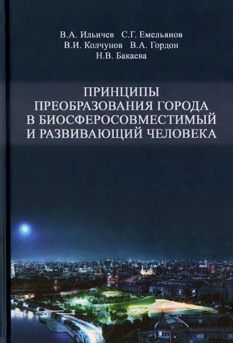 Принципы преобразования города в биосферосовместимый и развивающий человека