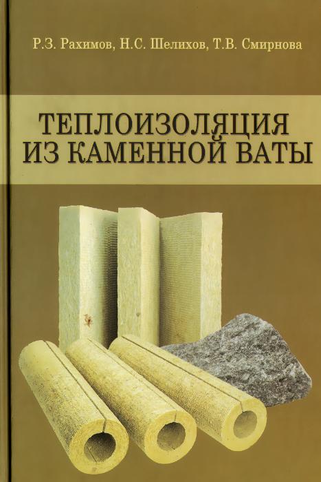 Теплоизоляция из каменной ваты. Учебное пособие