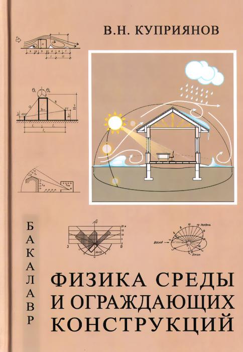 Физика среды и ограждающих конструкций. Учебник12296407Печатается по решению Редакционно-издательского совета Казанского государственного архитектурно-строительного университета. В учебнике рассмотрены основные разделы дисциплины, которые формируют у обучающихся компетенции в области учета климатических факторов при проектировании зданий, а также в области проектирования и расчета теплозащиты и энергосбережения в зданиях, естественного освещения инсоляции и защиты от шума на территориях застройки, в зданиях и помещениях. Материал изложен в соответствии с действующими нормативными документами: СП, СНиП, СанПиН, ГОСТ, СТО. Учебник предназначен для подготовки бакалавров по направлению 270800 Строительство и может быть полезен для обучающихся по другим архитектурно-строительным направлениям, а также работникам проектных организаций.