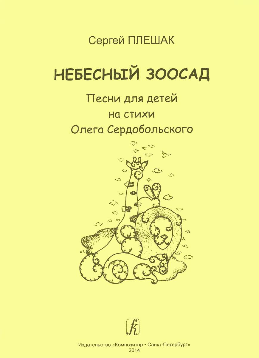 Небесный зоосад. Песни для детей на стихи О. Сердобольского. Для голоса (хора) и фортепиано