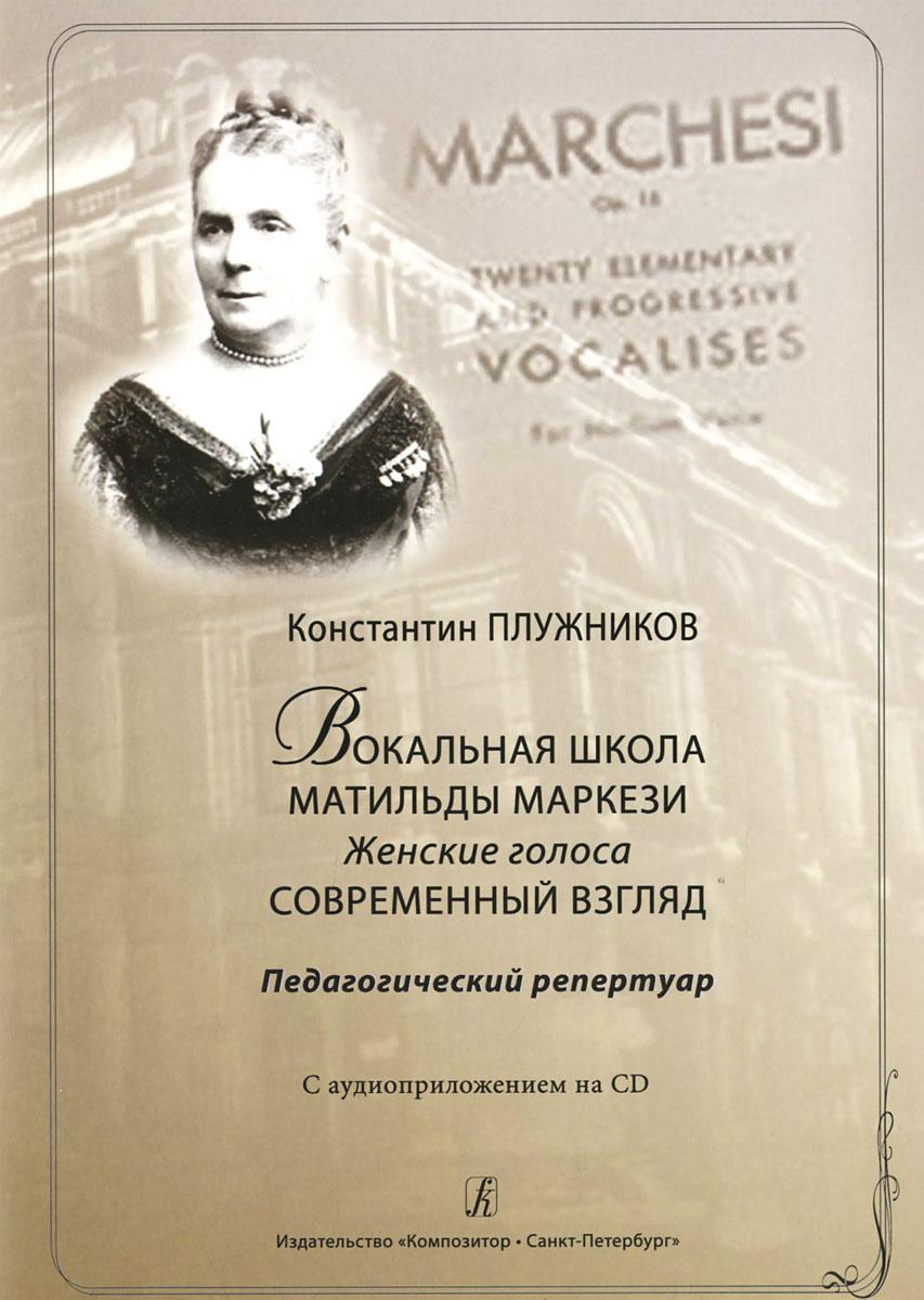 Вокальная школа Матильды Маркези. Женские голоса. Современный взгляд. Педагогический репертуар (+ CD)