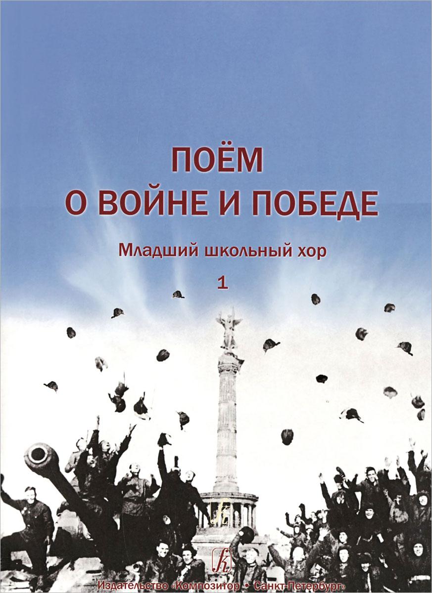 Поем о войне и Победе. Том 1. Младший школьный хор