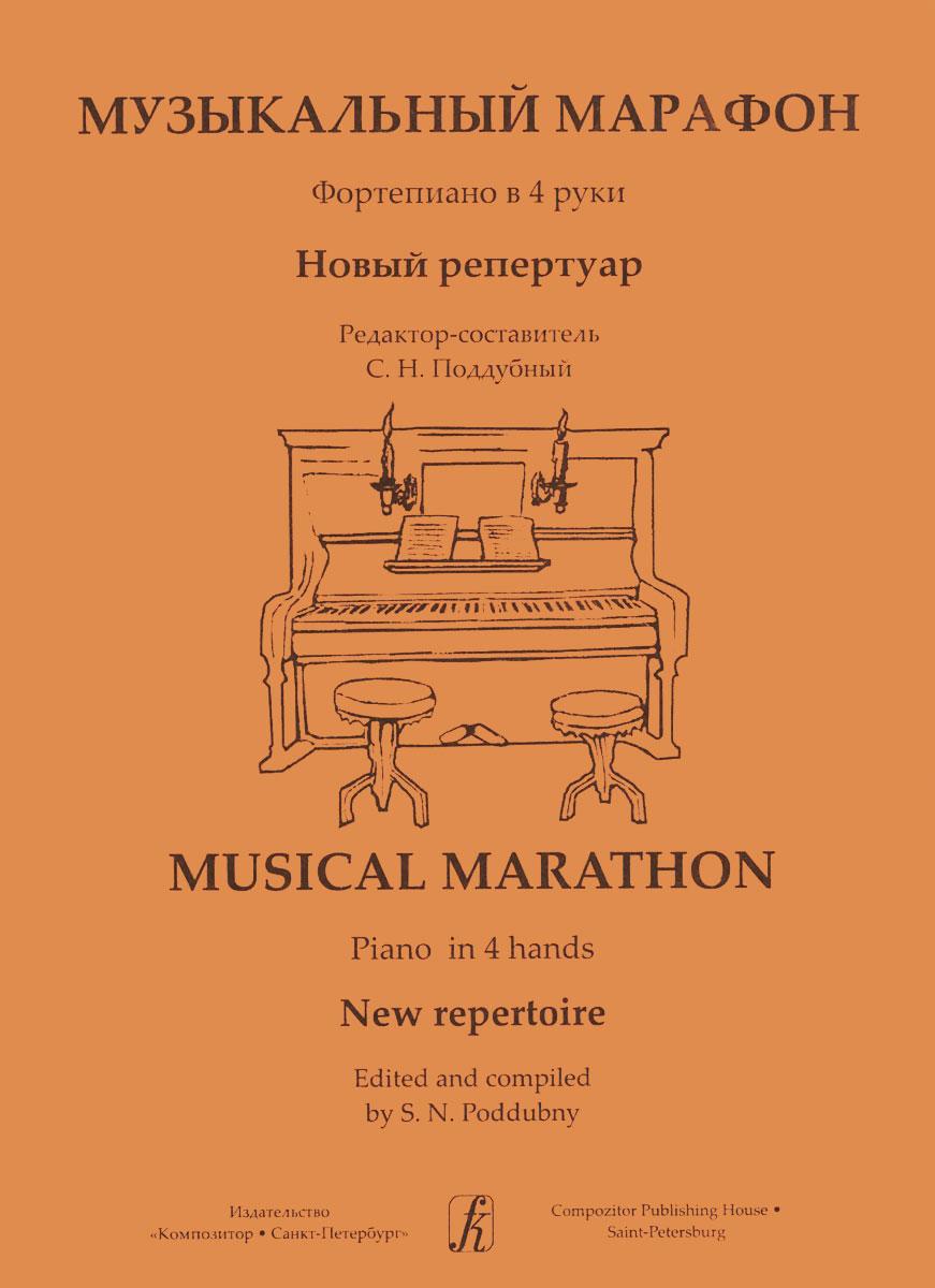 Музыкальный марафон. Фортепиано в 4 руки. Новый репертуар