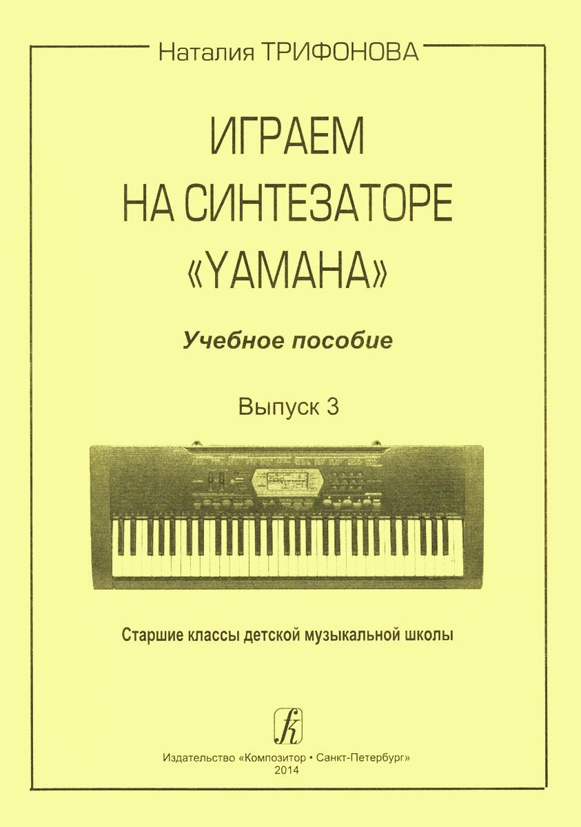 """Играем на синтезаторе """"Yamaha"""". Учебное пособие. Выпуск 3"""