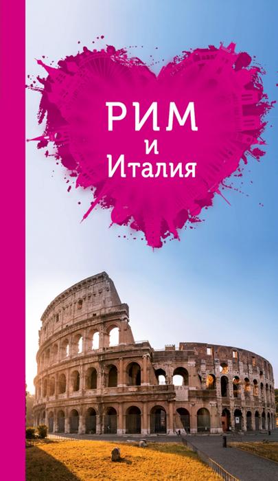 Рим и Италия для романтиков. Путеводитель (+ карта)