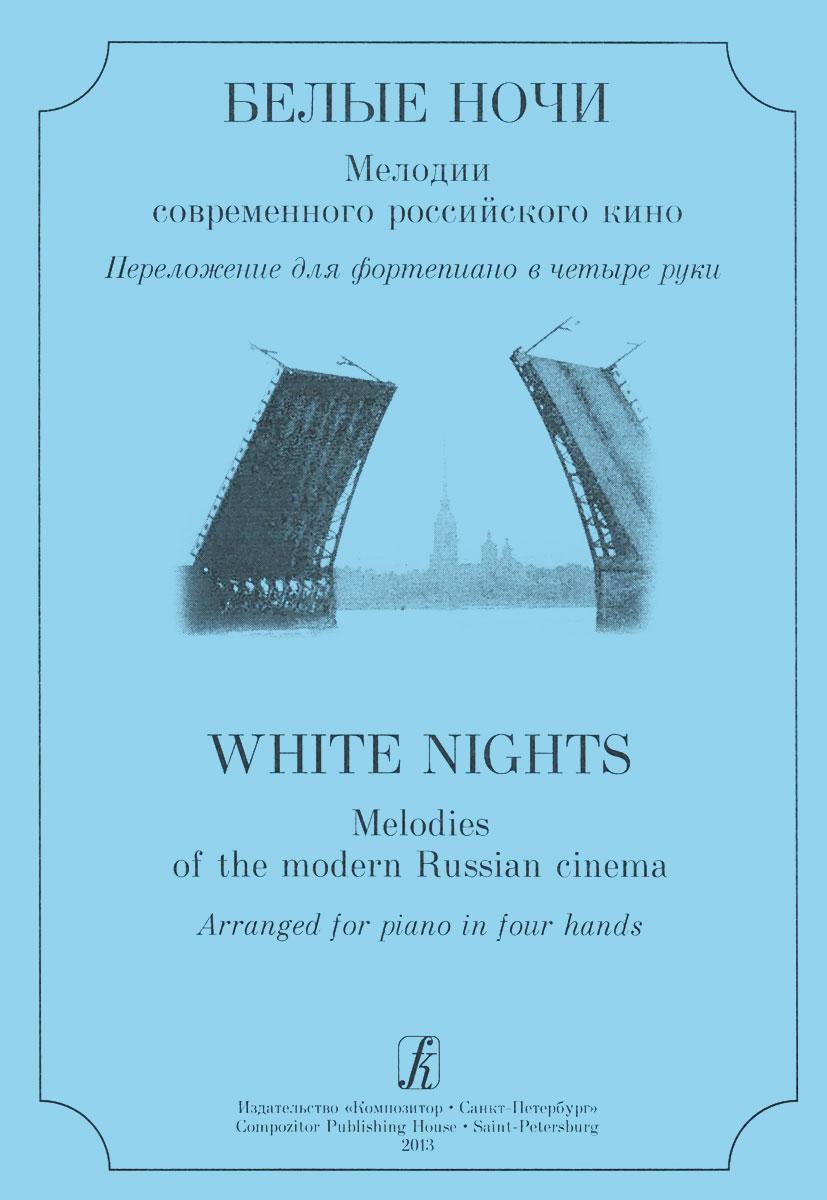 Белые ночи. Мелодии современного российского кино. Переложение для фортепиано в четыре руки
