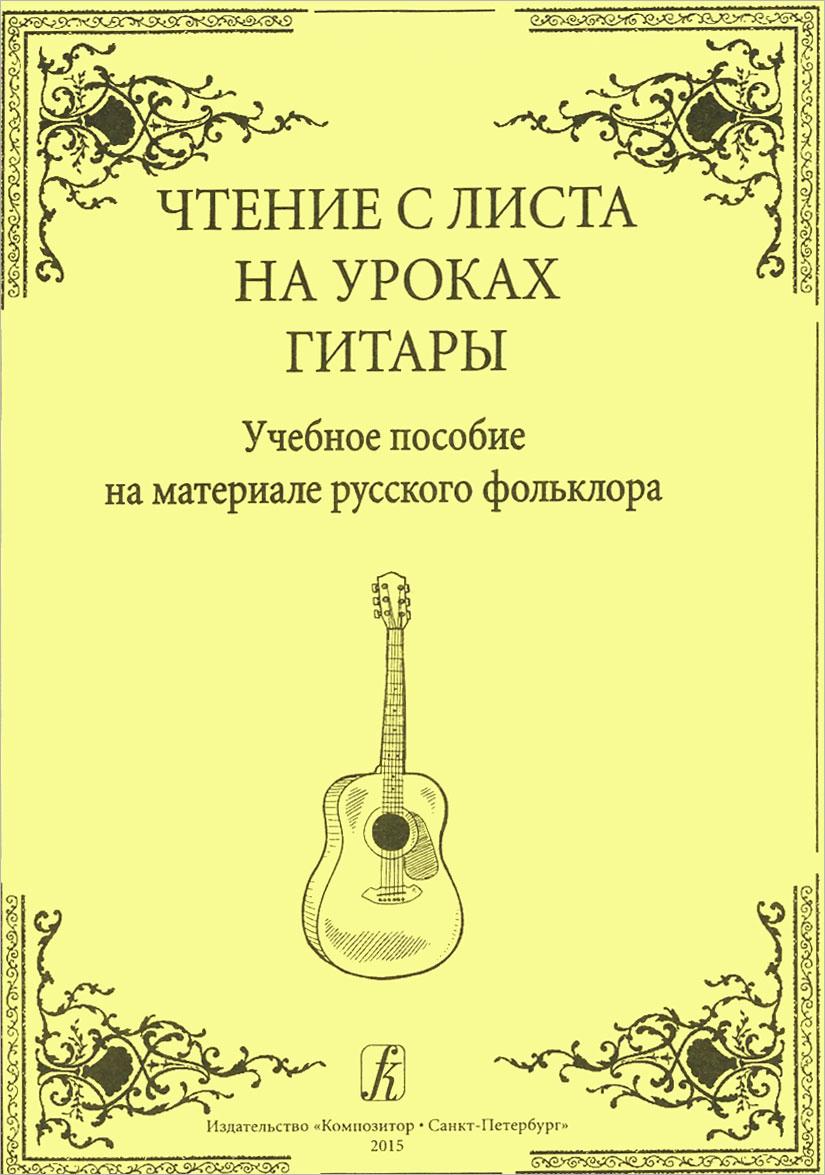Чтение с листа на уроках гитары. Учебное пособие на материале русского фольклора. Младшие классы ДМШ12296407Вашему вниманию предлагается уникальное собрание действительно легких и понятных пьес для гитары. Они основаны на русском фольклоре - без лишних экспериментов и нововведений; каждая сопровождается песенным текстом, определяющим характер произведения. Этот проверенный временем материал подходит как для изучения нотной грамоты на гитаре, так и для непосредственного освоения инструмента. Все пьесы адаптированы для любого вида гитар; полностью прописана аппликатура левой руки. Издание предназначено для учеников детских музыкальных школ, школ искусств, творческих студий, кружков, а также для преподавателей в качестве учебного пособия.