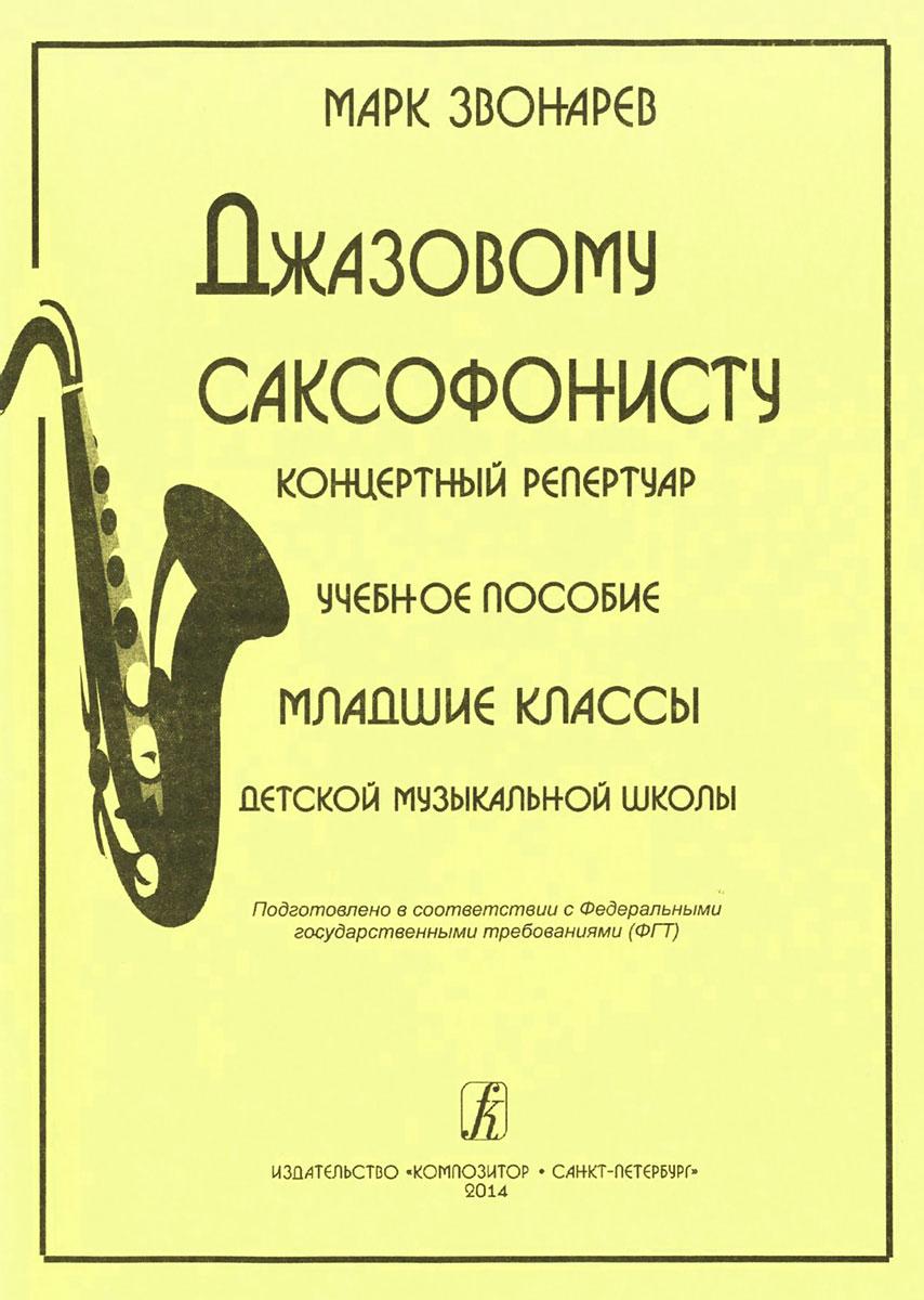 Джазовому саксофонисту. Концертный репертуар. Младшие классы детской музыкальной школы. Учебное пособие