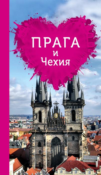 Прага и Чехия для романтиков. Путеводитель (+ карта) ( 978-5-699-78017-4 )