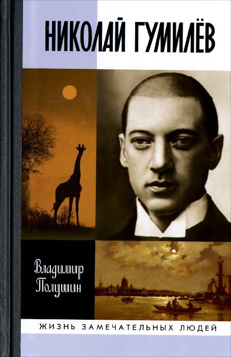 Николай Гумилев. Жизнь расстрелянного поэта