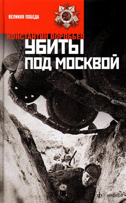Убиты под Москвой