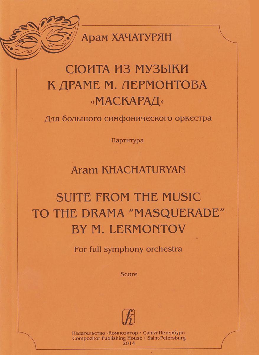 """Сюита из музыки к драме М. Лермонтова """"Маскарад"""". Для большого симфонического оркестра. Партитура"""