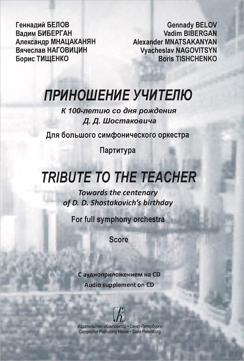 Приношение учителю. К 100-летию со дня рождения Д. Д. Шостаковича. Для большого симфонического оркестра. Партитура