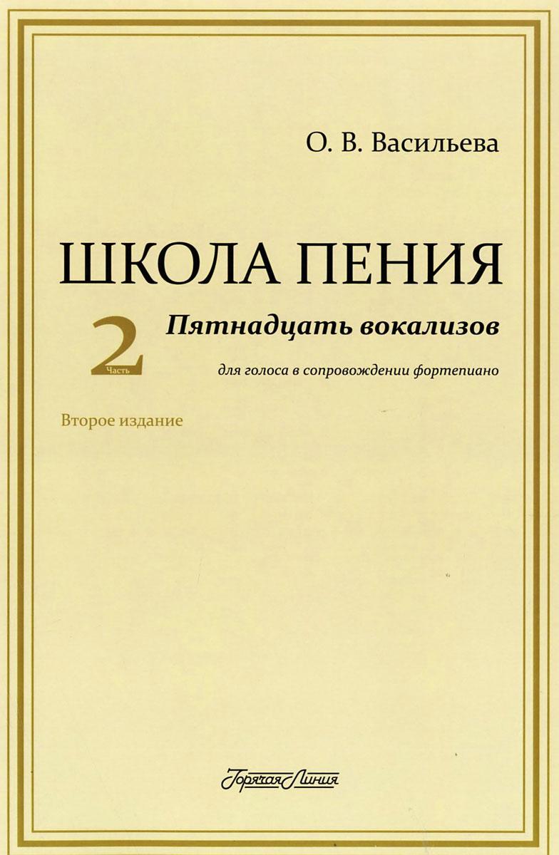 Школа пения. Часть 2. Пятнадцать вокализов для голоса в сопровождении фортепиано. Учебное пособие
