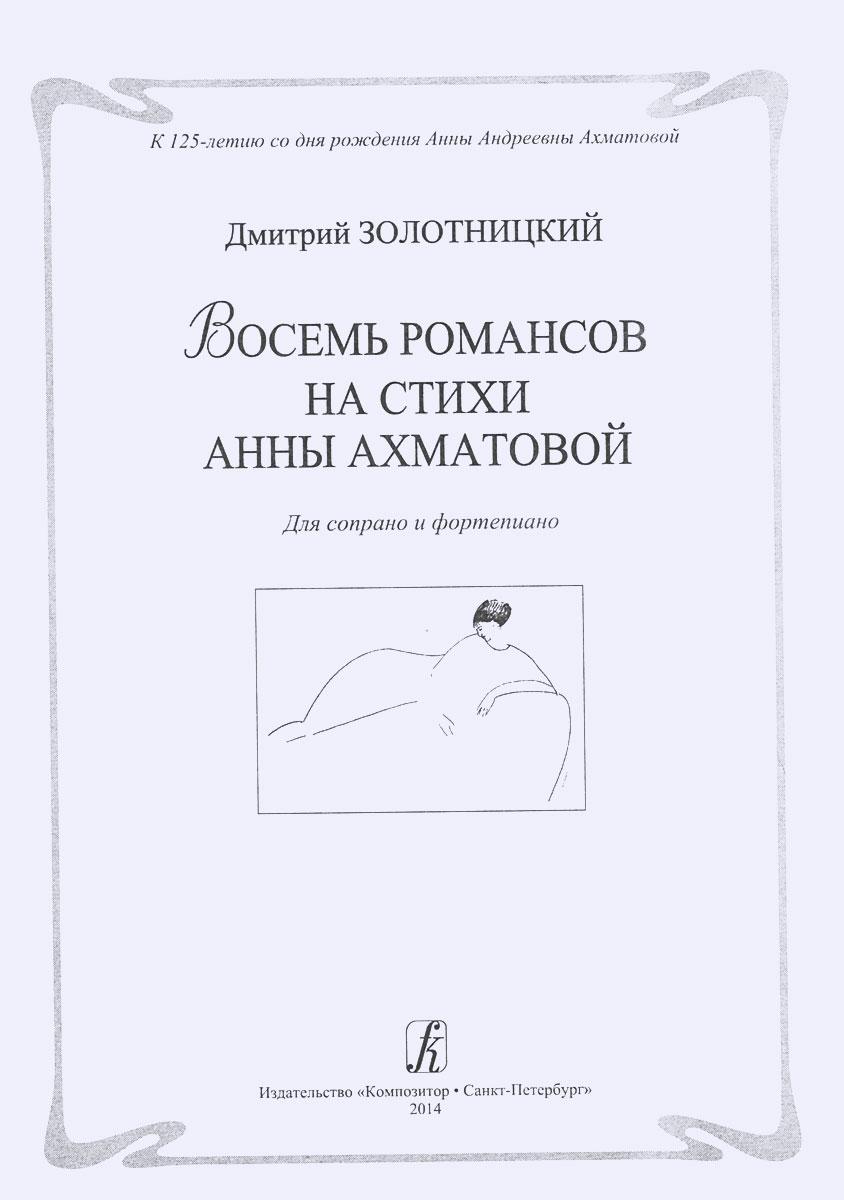 Дмитрий Золотницкий. Восемь романсов на стихи Анны Ахматовой. Для сопрано и фортепиано
