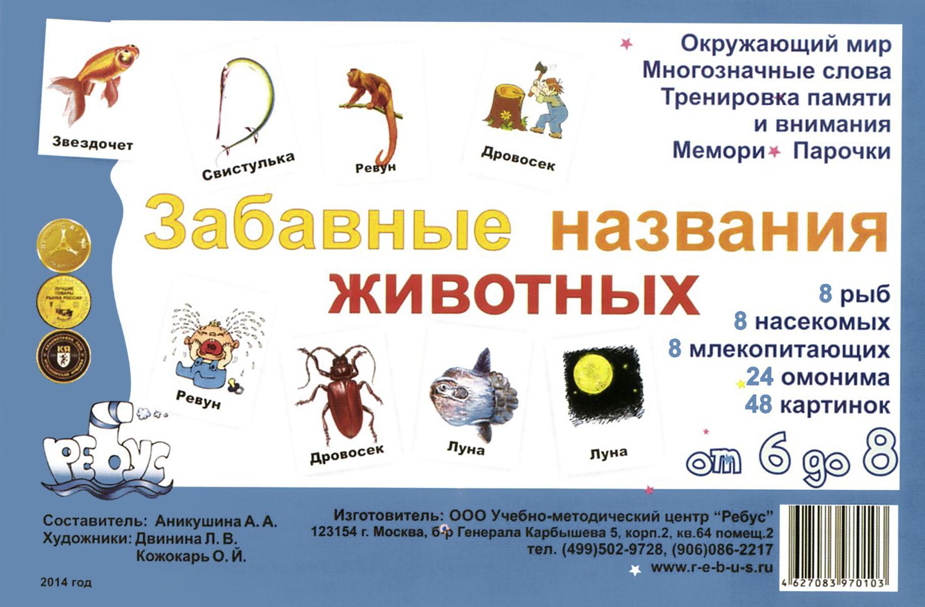Забавные названия животных. Парочки (набор из 48 карточек)