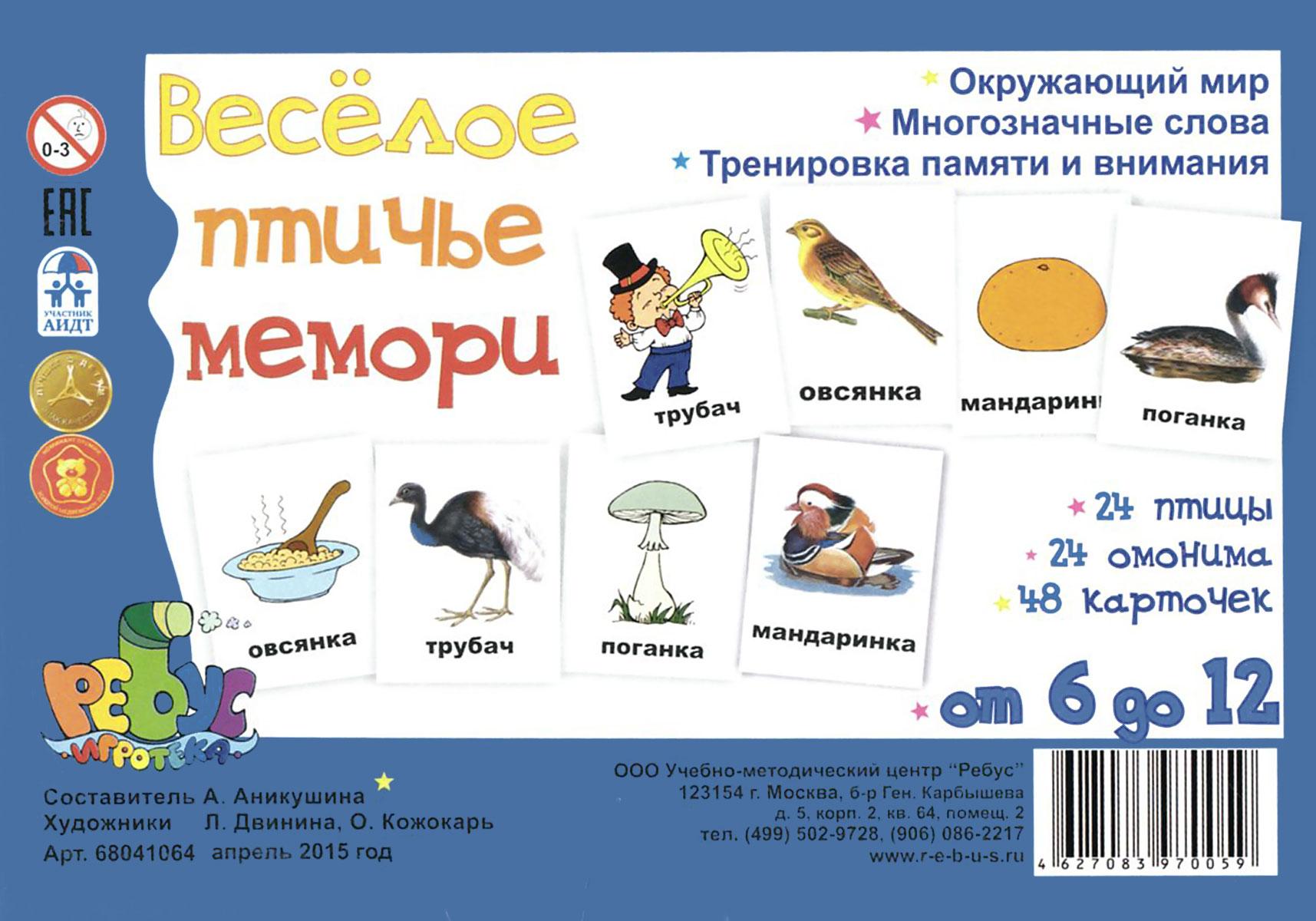 Веселое птичье мемори. Парочки (набор из 48 карточек)12296407Предлагаем вашему вниманию набор карточек Веселое птичье мемори. Парочки. Содержит 48 карточек, среди которых названия 24 птиц и 24 их омонима. Цель игры: ознакомление с окружающим миром через узнавание животных по их названию, развитие внимания и смекалки. Набор предназначен для детей от 6 до 12 лет.
