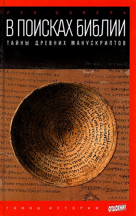 В поисках Библии. Тайны древних манускриптов