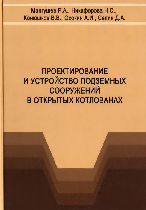 Проектирование и устройство подземных сооружений в открытых котлованах. Учебное пособие