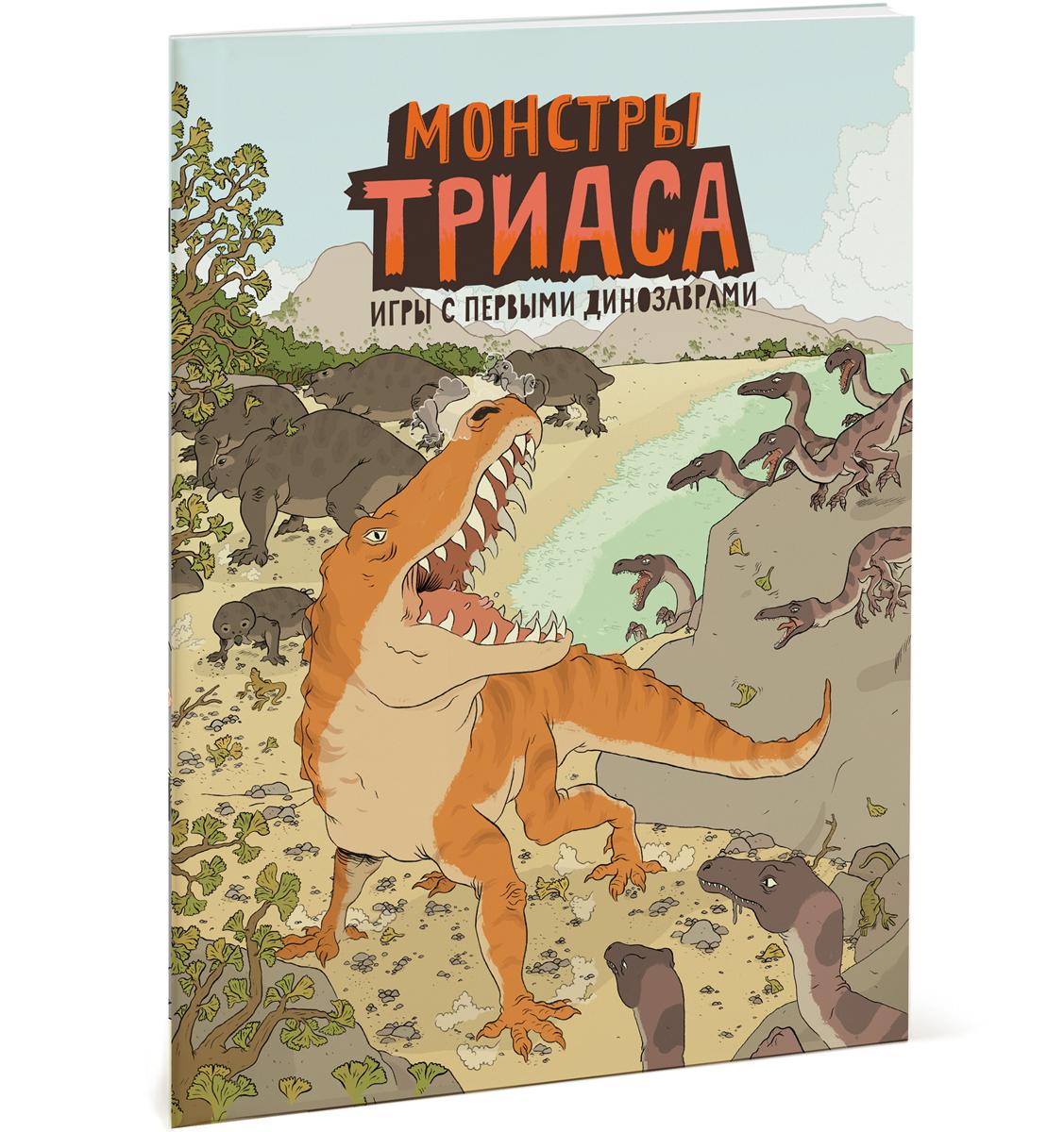 Монстры триаса. Игры с первыми динозаврами12296407О чем эта книга Приготовьтесь отправиться в захватывающее путешествие в эпоху триаса ? во времена, когда воды мирового океана омывали один единственный суперконтинент Пангею, а Землю населяли ужасные монстры: предки современных крокодилов ? псевдозухии, прародители млекопитающих ? синапсиды и самые первые динозавры! На кого были похожи ранние динозавры? Как они выглядели, чем питались и какой вели образ жизни? Кто из них жил на суше, кто в воде, а кто первым освоил небеса? Эта активити-книга с веселыми заданиями и увлекательными играми познакомит вашего ребенка с триасовым периодом и расскажет о том, какие животные населяли нашу планету 250 миллионов лет назад. Фишка книги В этой книге есть игры, в которые можно играть большой компанией и после прочтения: игра-ходилка и игра-рыбалка! Почему мы решили издать эту книгу Эта книга ? одна из серии познавательных активити-книг, которые мы выпускаем для любознательных детей. Играя, рисуя, решая...