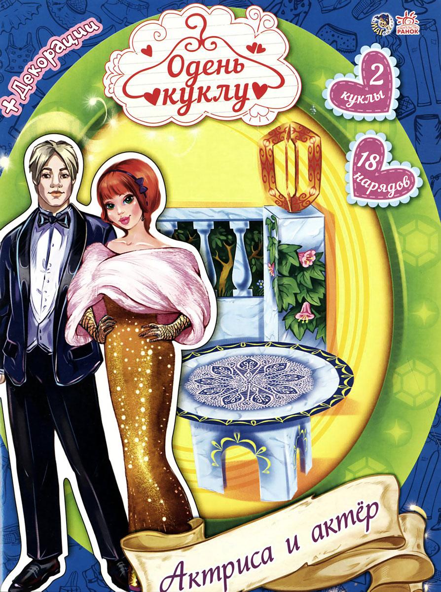Актриса и актер12296407Красивые куклы, прекрасные наряды, романтичная обстановка... Что еще нужно для захватывающей игры в принцессу, королеву, фею или актрису? В игровом комплекте вы найдёте: 2 изящные куклы - эльфа и фею; удобные подставки для кукол; 18 стильных и изысканных нарядов; выкройки деталей для декораций романтичной обстановки.
