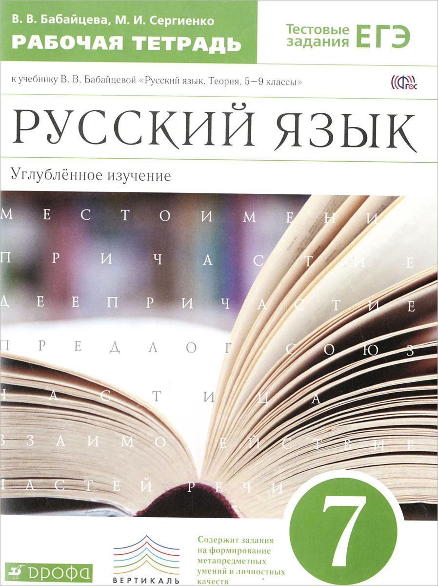 """Русский язык. 7 класс. Углубленное изучение. Рабочая тетрадь. К учебнику В. В. Бабайцевой """"Русский язык. Теория. 5-9 классы"""""""