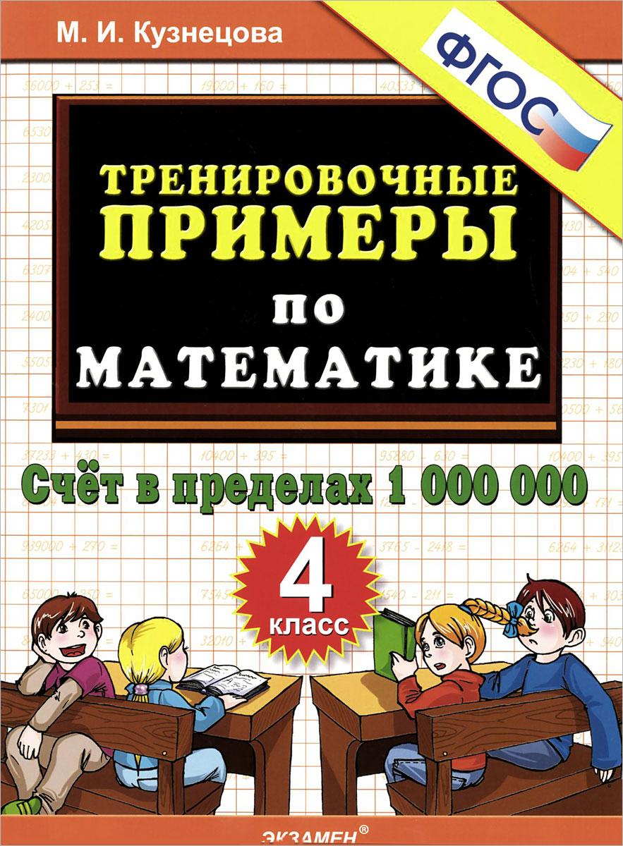Математика. 4 класс. Тренировочные примеры. Счет в пределах 1000000