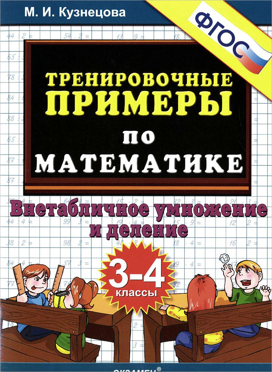 Тренировочные примеры по математике. 3-4 классы. Внетабличное умножение и деление