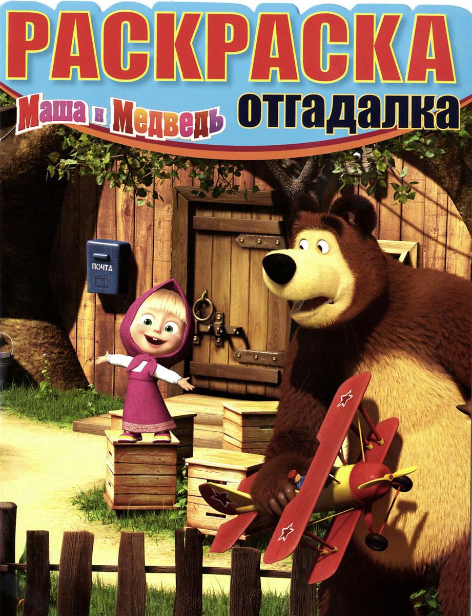 Маша и Медведь. Раскраска-отгадалка