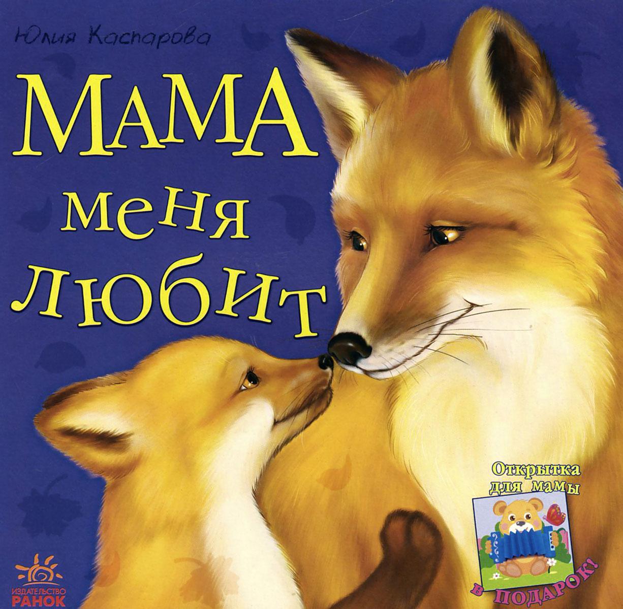 Мама меня любит (+ открытка)12296407В книгу вошли добрые стихи Юлии Каспаровой и яркие, милые иллюстрации Евгении Перепелицы. На страничках живут забавные зверята и их мамы. Книга подарит взрослому и малышу множество приятных минут семейного чтения, наполненных нежностью и любовью друг к другу! А еще в книге вы найдете красочную открытку, которую ребенок сможет подарить своей самой лучшей маме. Издание предназначено для детей дошкольного возраста.