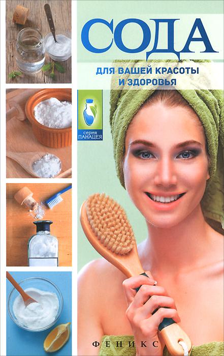 Сода для вашей красоты и здоров.ья