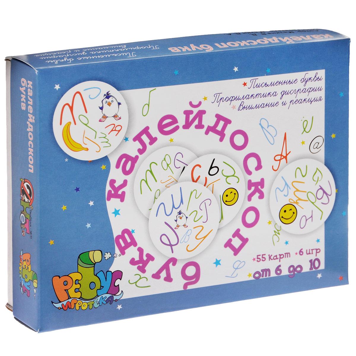 Калейдоскоп букв (набор из 55 карточек)