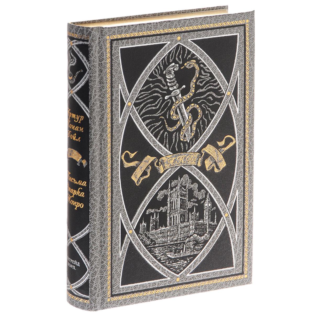 Артур Конан Дойл. Избранные сочинения. Письма Старка Монро . Рассказы (подарочное издание)
