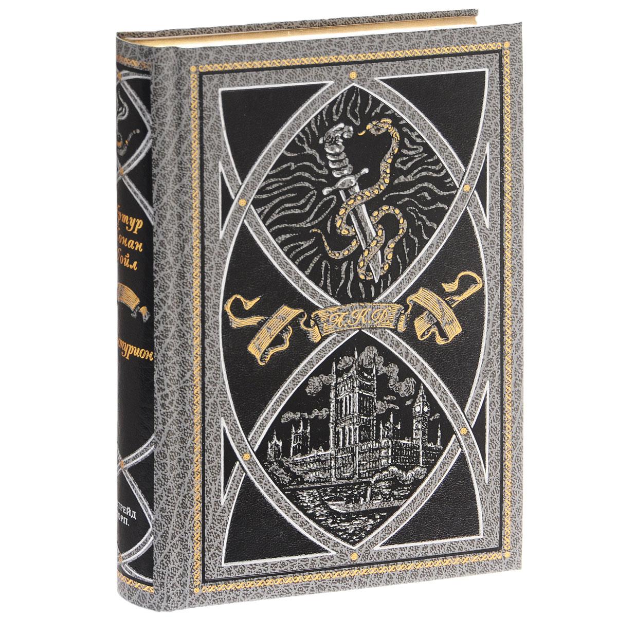 Артур Конан Дойл. Избранные сочинения. Центурион (подарочное издание)