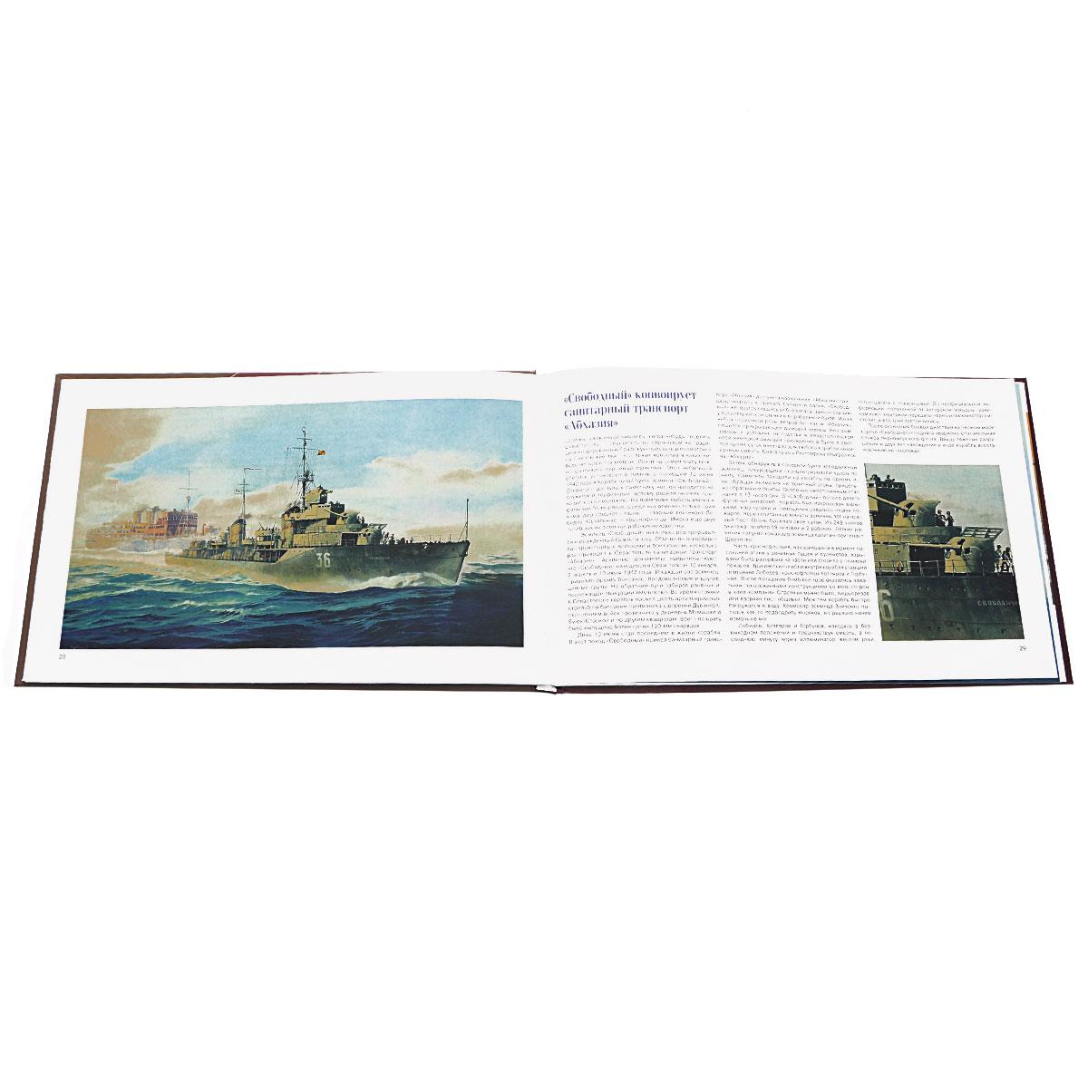 Черноморский флот в картинах Андрея Лубянова