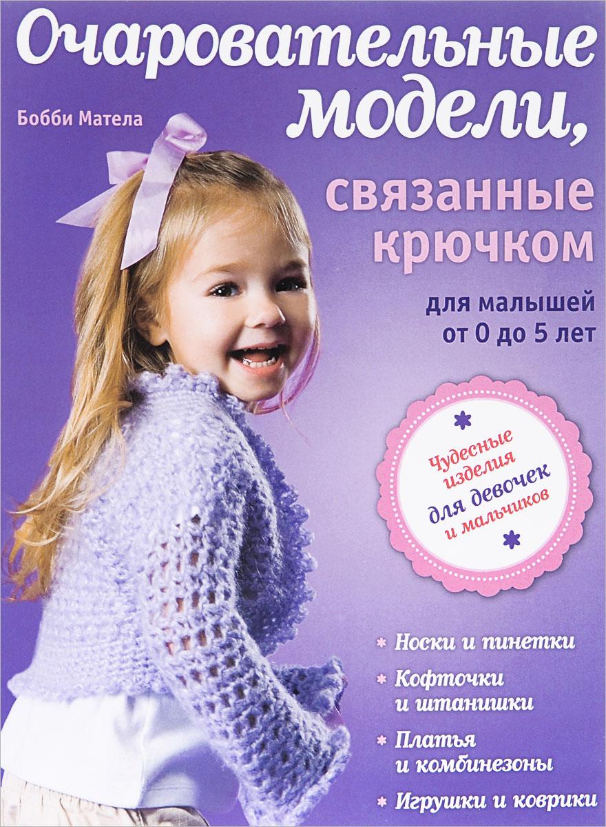 Очаровательные модели, связанные крючком, для малышей от 0 до 5 лет (книга в суперобложке) эксмо очаровательные модели связанные крючком для малышей от 0 до 5 лет книга в суперобложке