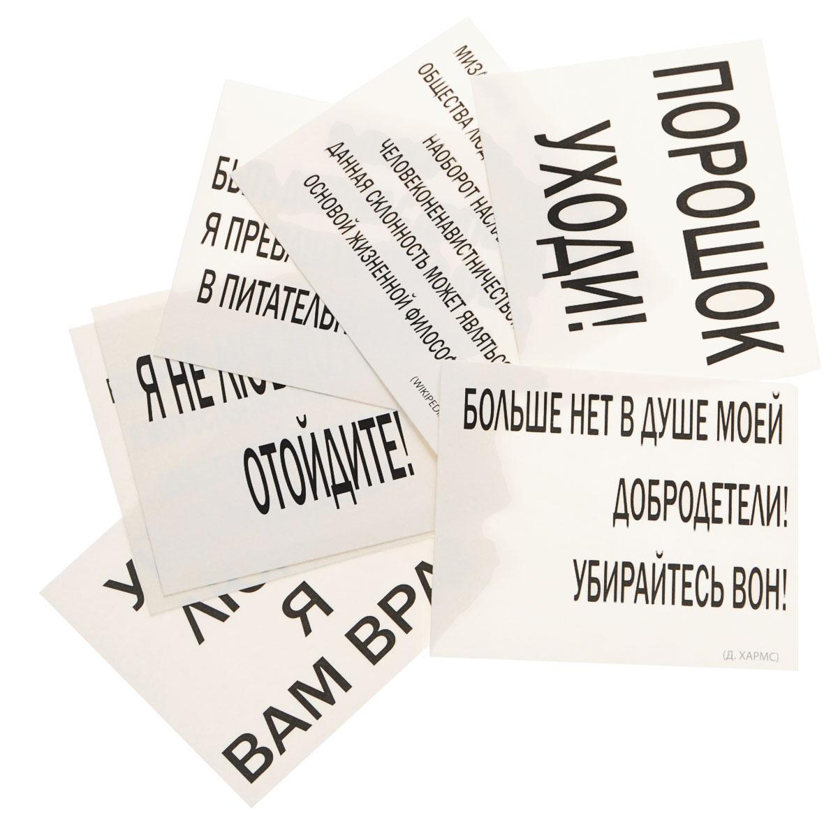 Набор мизантропа. (набор из 7 карточек)