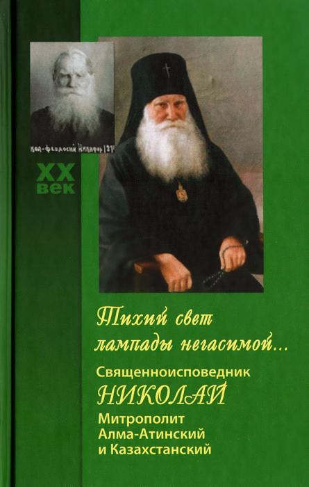 Тихий свет лампады негасимой... Священноисповедник Николай, митрополит Алма-Атинский и Казахстанский
