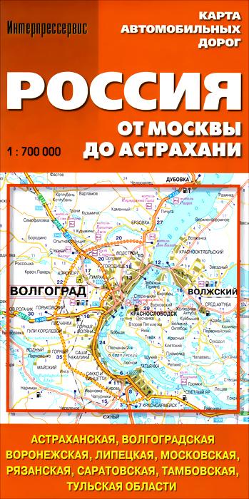 Россия. От Москвы до Астрахани. Карта автомобильных дорог