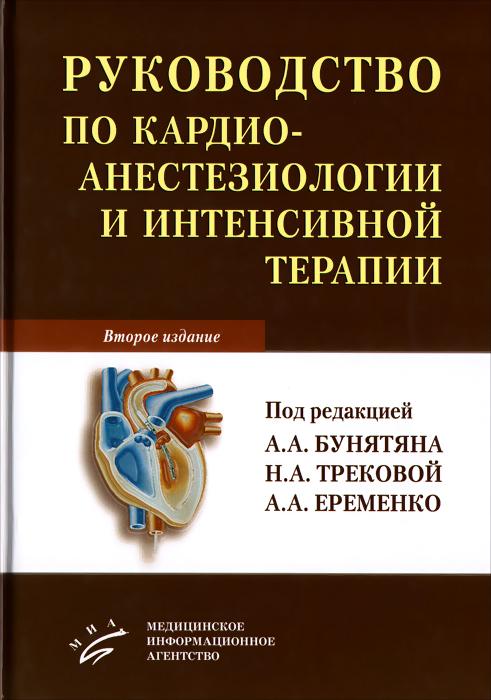 Руководство по кардиоанестезиологии и интенсивной терапии