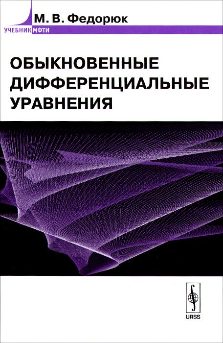 Обыкновенные дифференциальные уравнения12296407Настоящая книга содержит изложение основ теории обыкновенных дифференциальных уравнений, включая теорию устойчивости, и вариационного исчисления. Значительное место уделено уравнениям с частными производными первого порядка, аналитической теории дифференциальных уравнений и асимптотике решений линейных уравнений второго порядка. В последующих изданиях (первое издание выходило в 1980 г.) добавлены методы теории возмущений при исследовании нелинейных дифференциальных уравнений с малым параметром. Для студентов высших технических учебных заведений, а также для инженеров-исследователей.