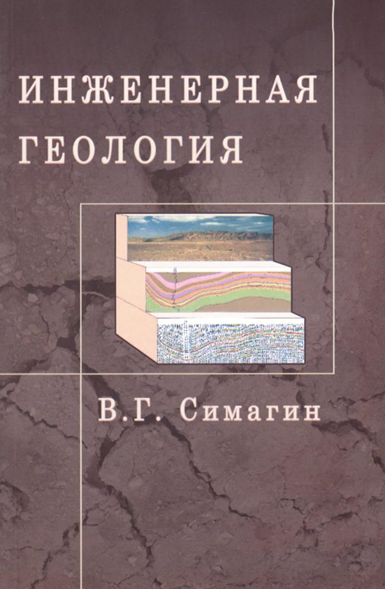 Инженерная геология. Учебное пособие