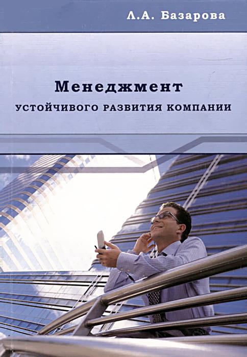 Менеджмент устойчивого развития компании
