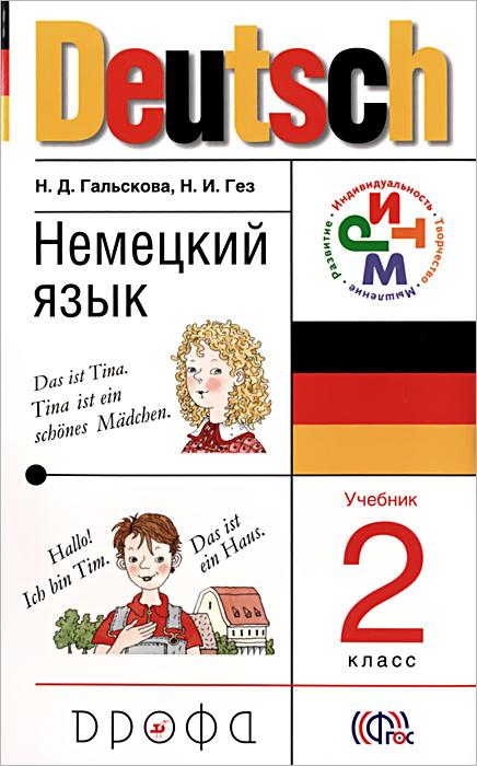 Немецкий язык. 2 класс. Учебник (+ CD)