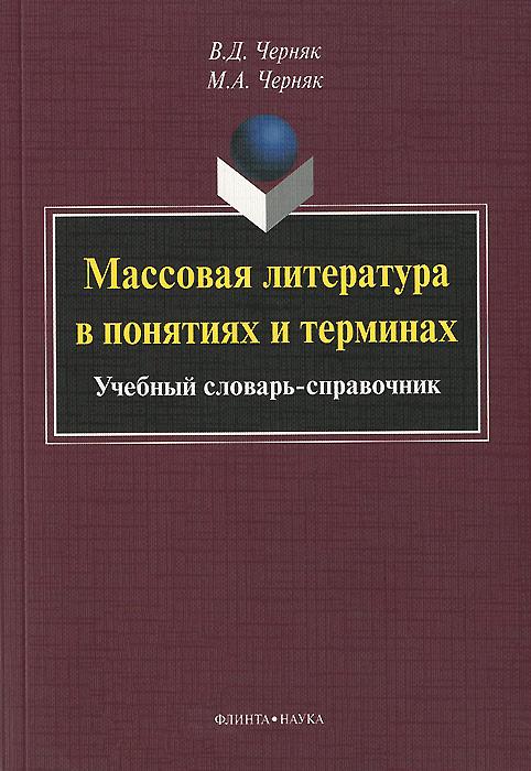Массовая литература в понятиях и терминах