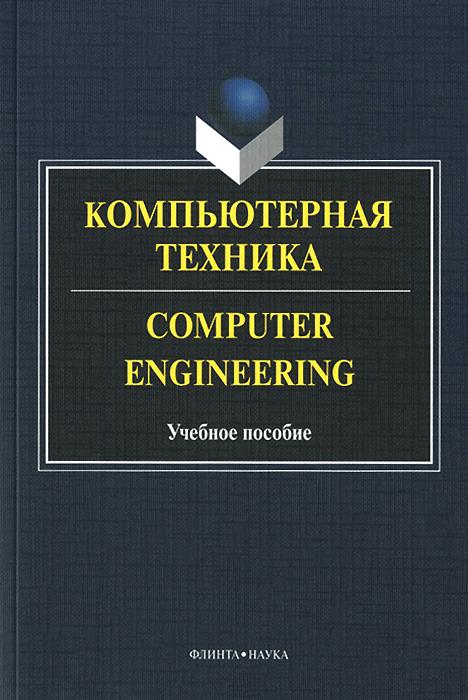 Компьютерная техника. Учебное пособие / Computer Engineering