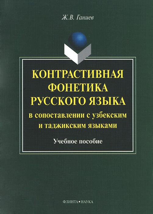 Контрастивная фонетика русского языка в сопоставлении с узбекским и таджикским языками. Учебное пособие